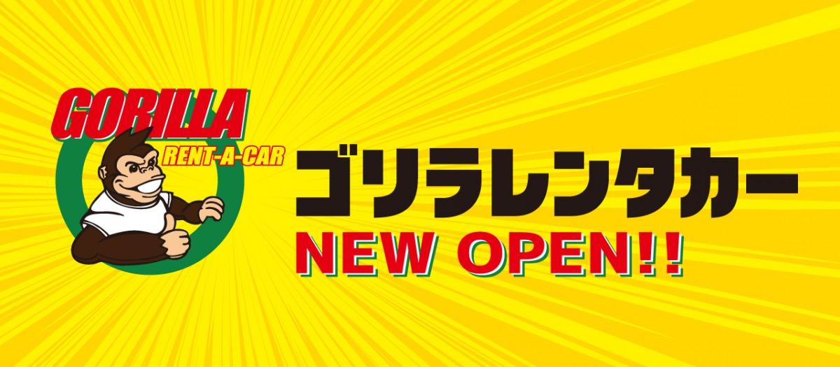 ゴリラレンタカー NEW OPEN!!