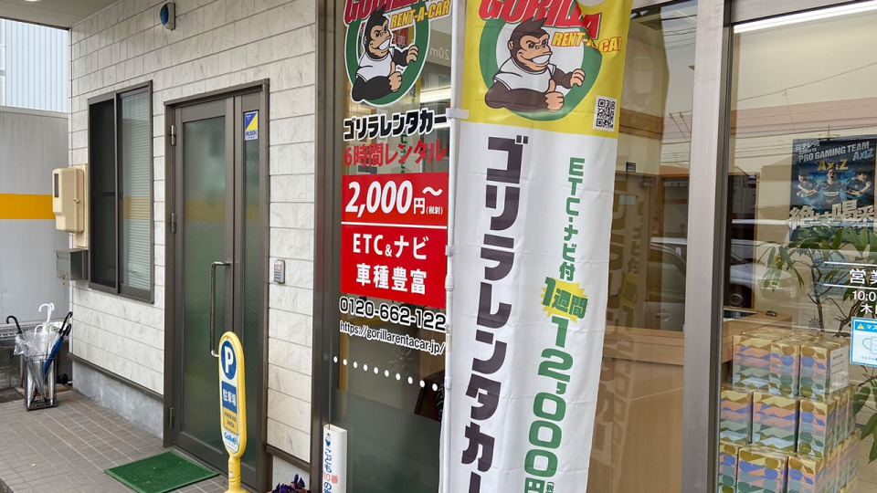 ゴリラレンタカー名古屋新瑞橋店
