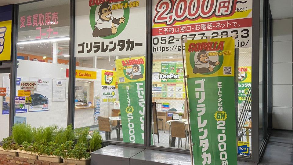 ゴリラレンタカー名古屋緑店